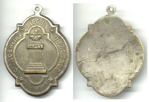 1864 Russia Royal Court Police Bailiff badge