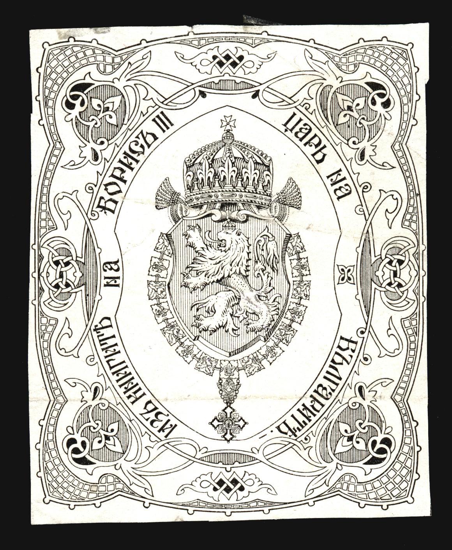 Royal King Boris Iii Book Ex Libris